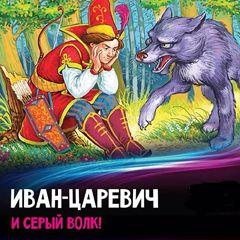 Картинки сказки русские сказки иван царевич и серый волк скачать и.