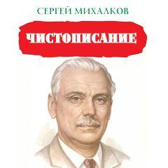 Сергей Михалков Чистописание. Слушать онлайн или скачать