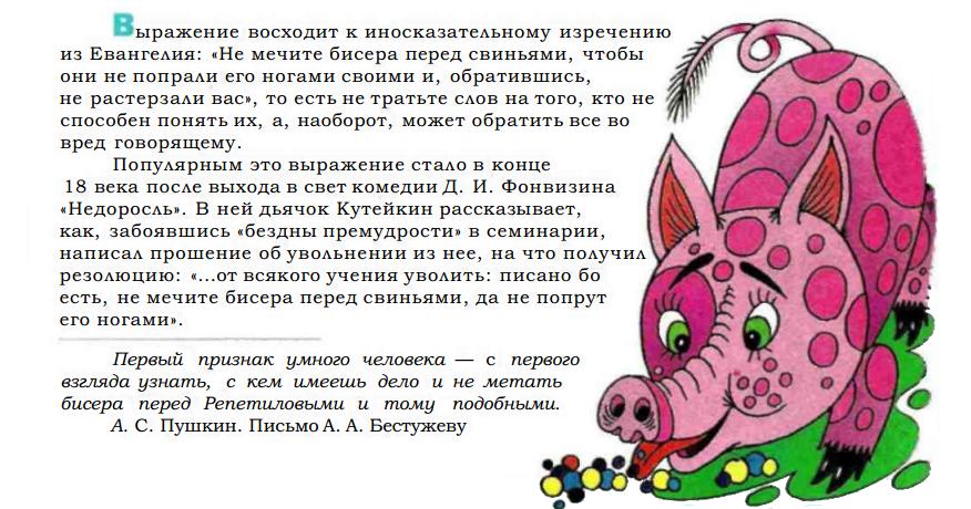 Что означает что бисер перед свиньей метать