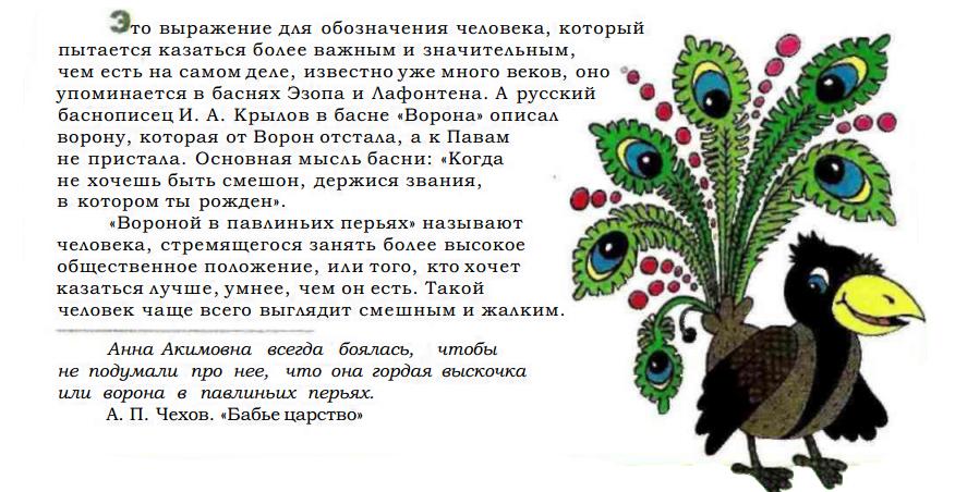 ворона в павлиньих перьях картинка каштановыми рыжими