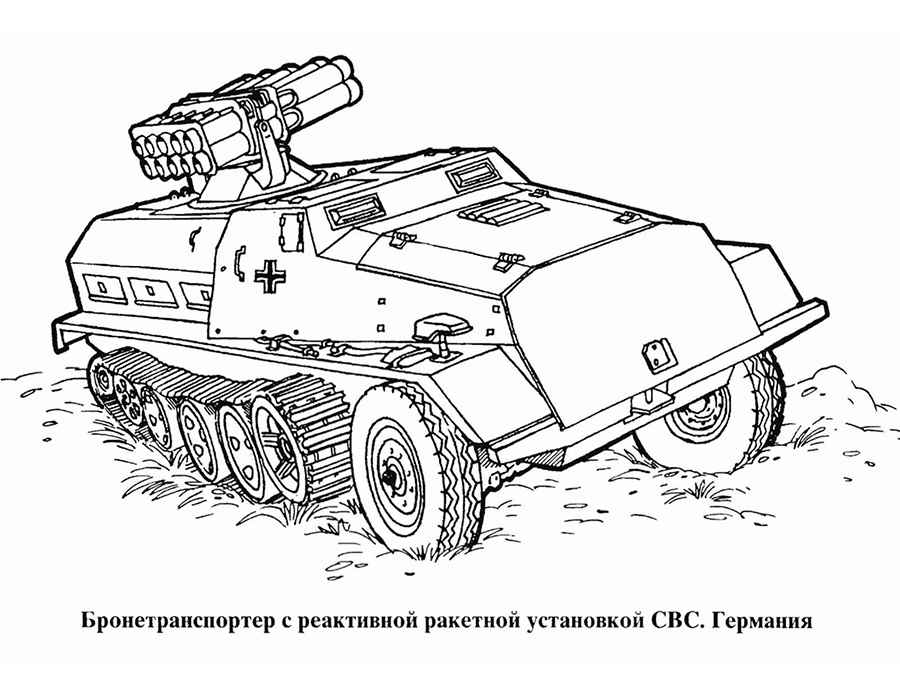 Раскраска Ракетная установка | Раскраски военная техника