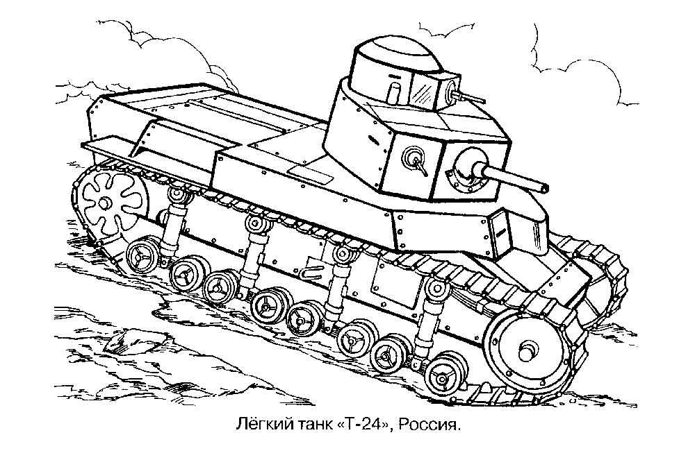 раскраска т 24 раскраски танки