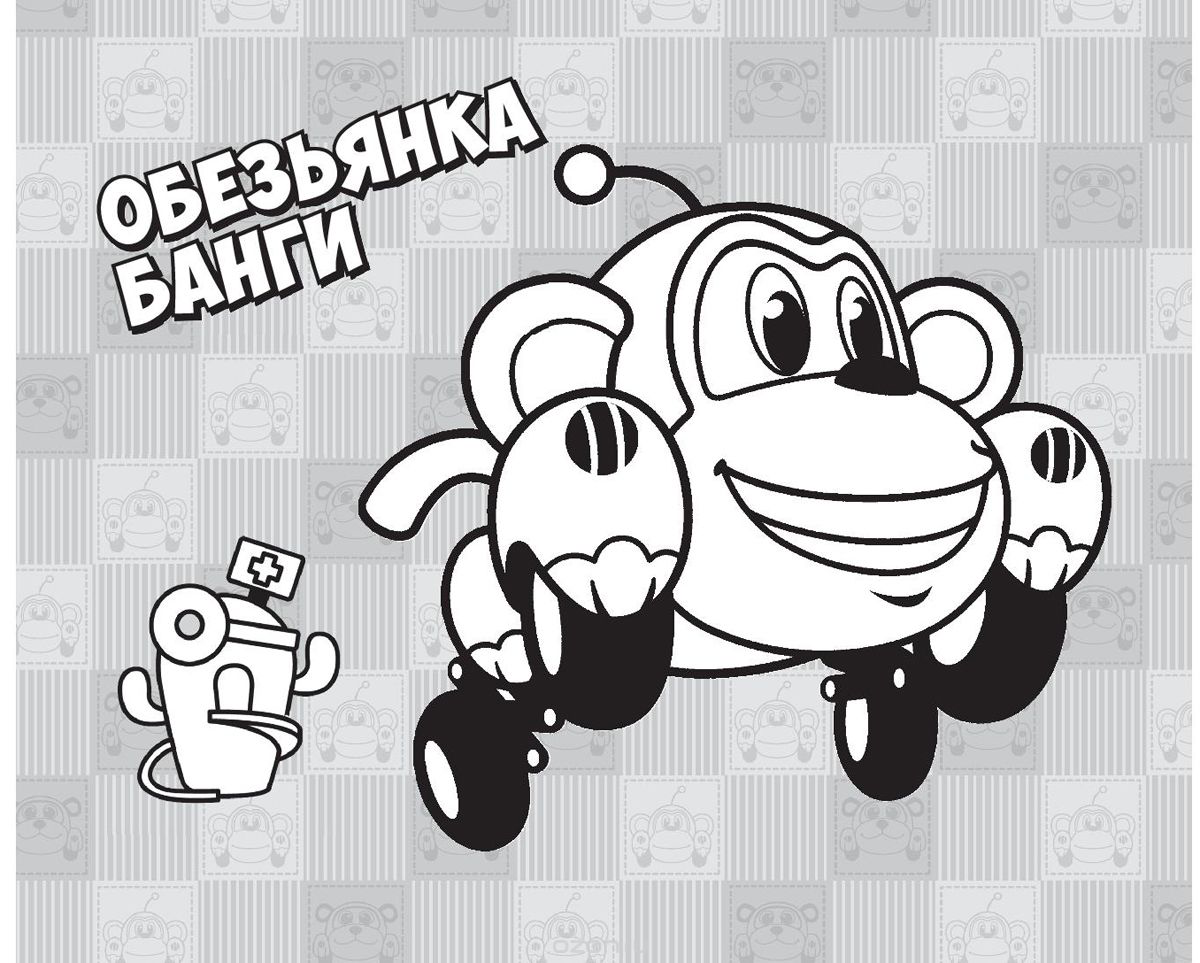 Раскраска Обезьяна Банги   Раскраски Врумиз