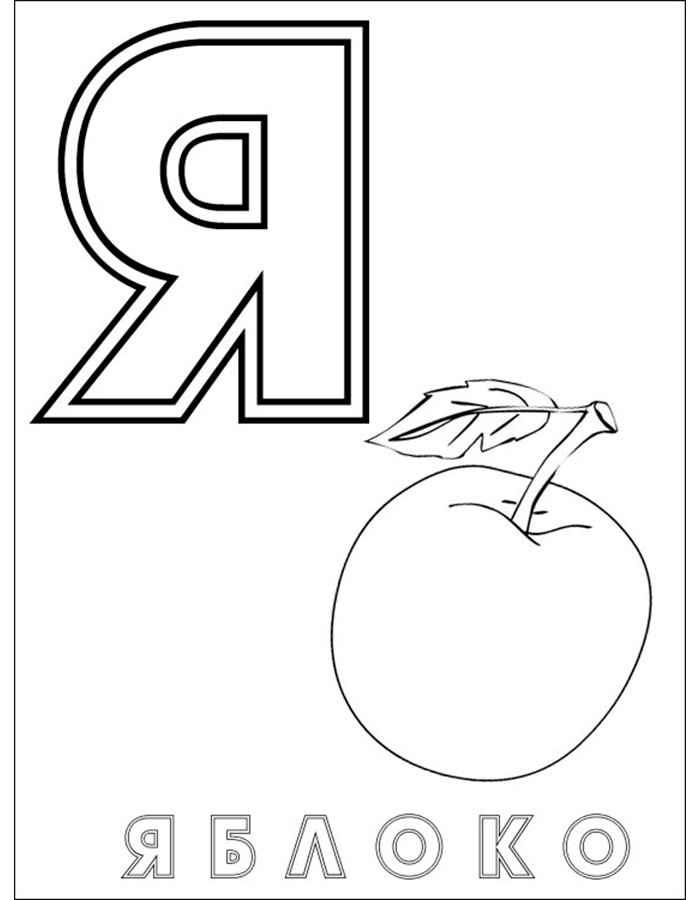 Раскраска Буква русского алфавита Я | Раскраски Алфавит