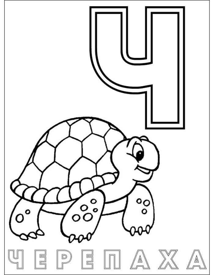 Раскраска Буква русского алфавита Ч | Раскраски Алфавит