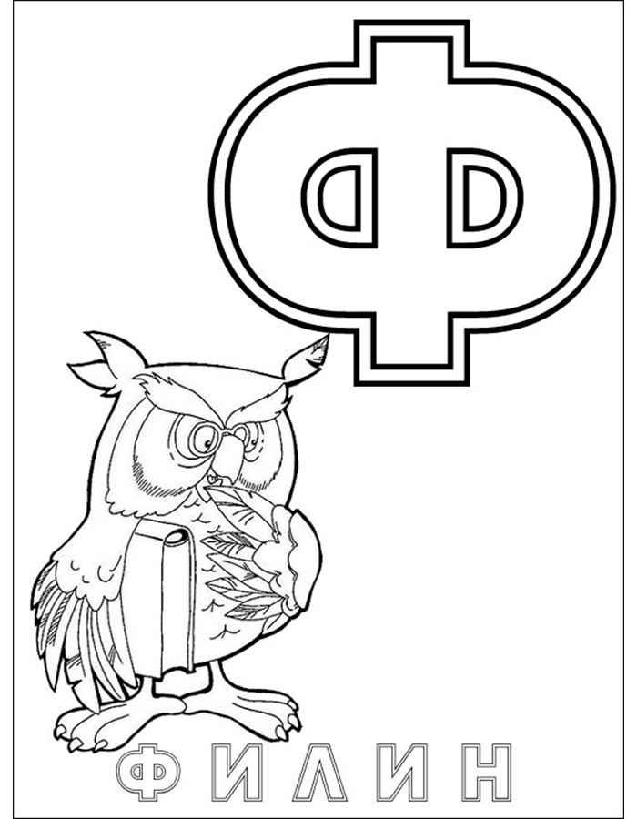 раскраска буква русского алфавита ф раскраски алфавит