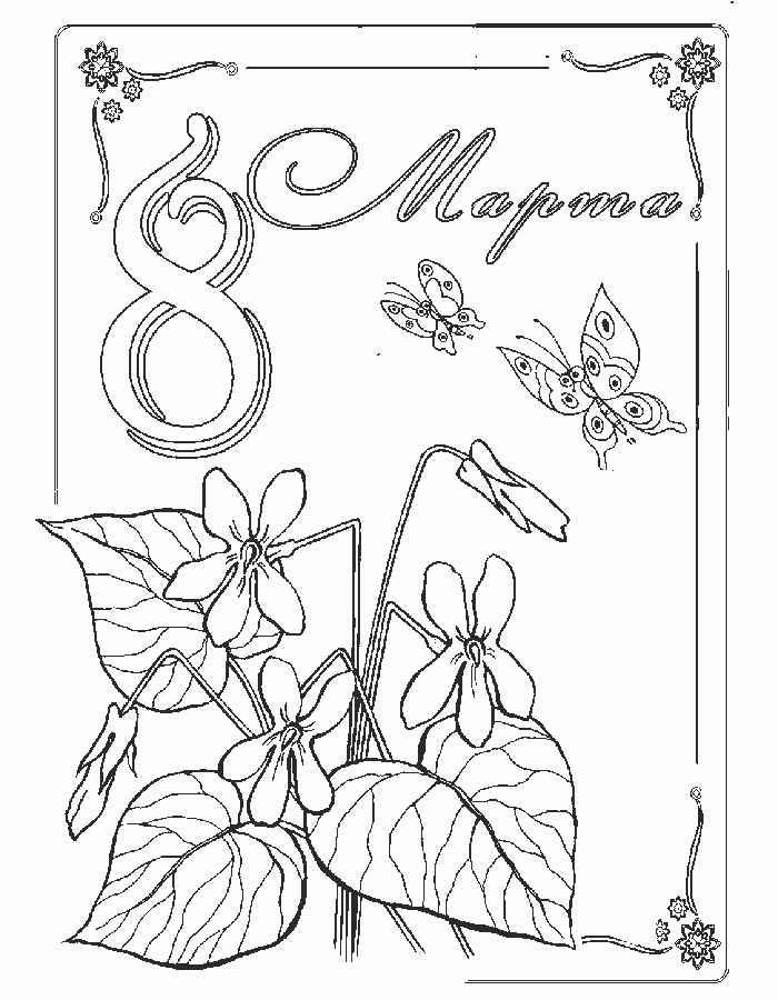 Прощальное воскресенья, нарисовать открытки на 8 марта маме