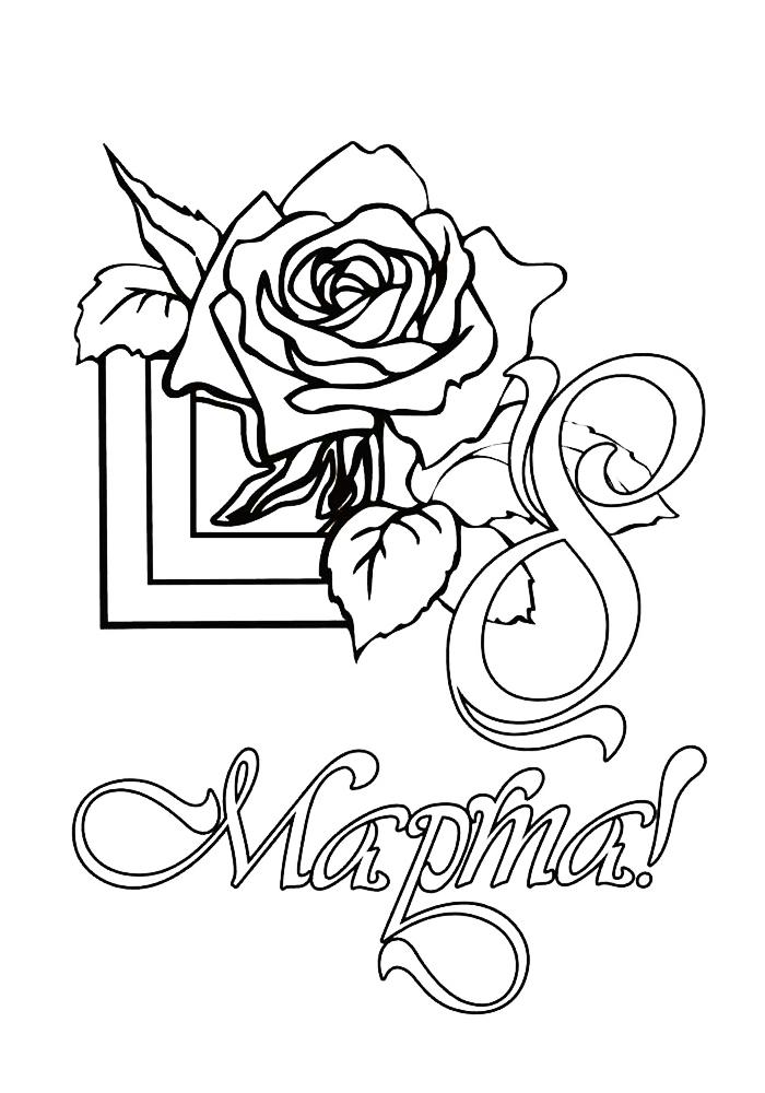 Красивая надпись с 8 марта картинки карандашом, скрап