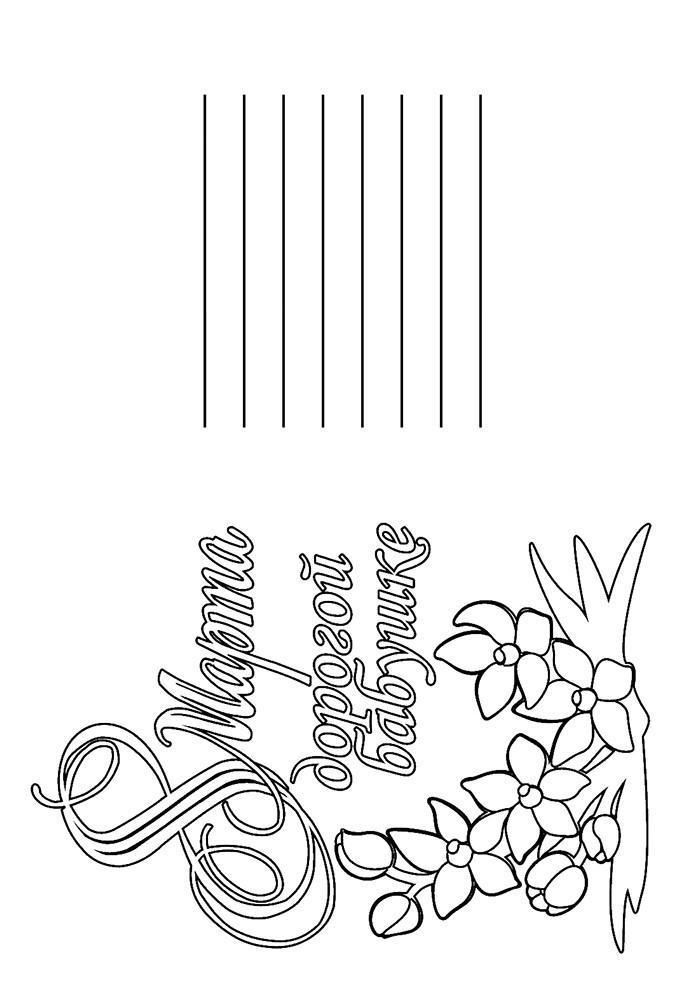 Открытки для мам на 8 марта шаблоны, цветы для