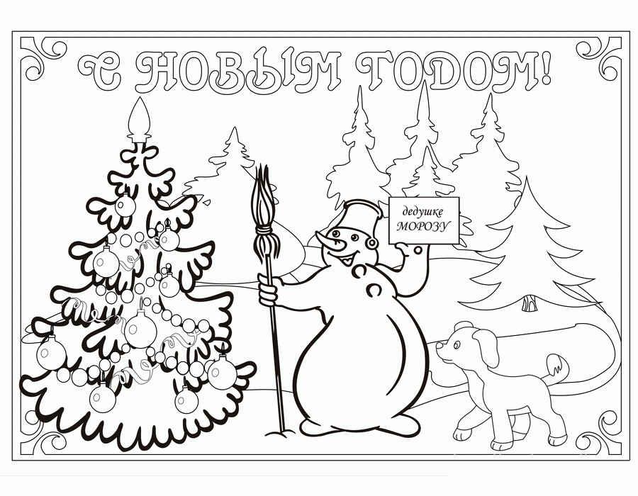Раскраска Большая открытка с новым годом   Раскраски Новый год