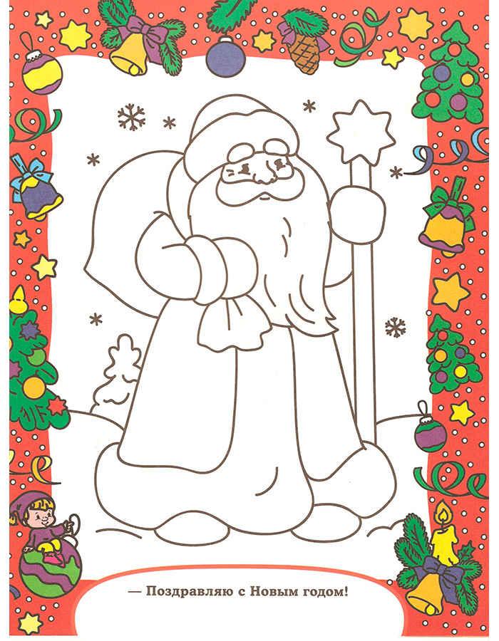 Как нарисовать на открытку деда мороза, имя гузель дом