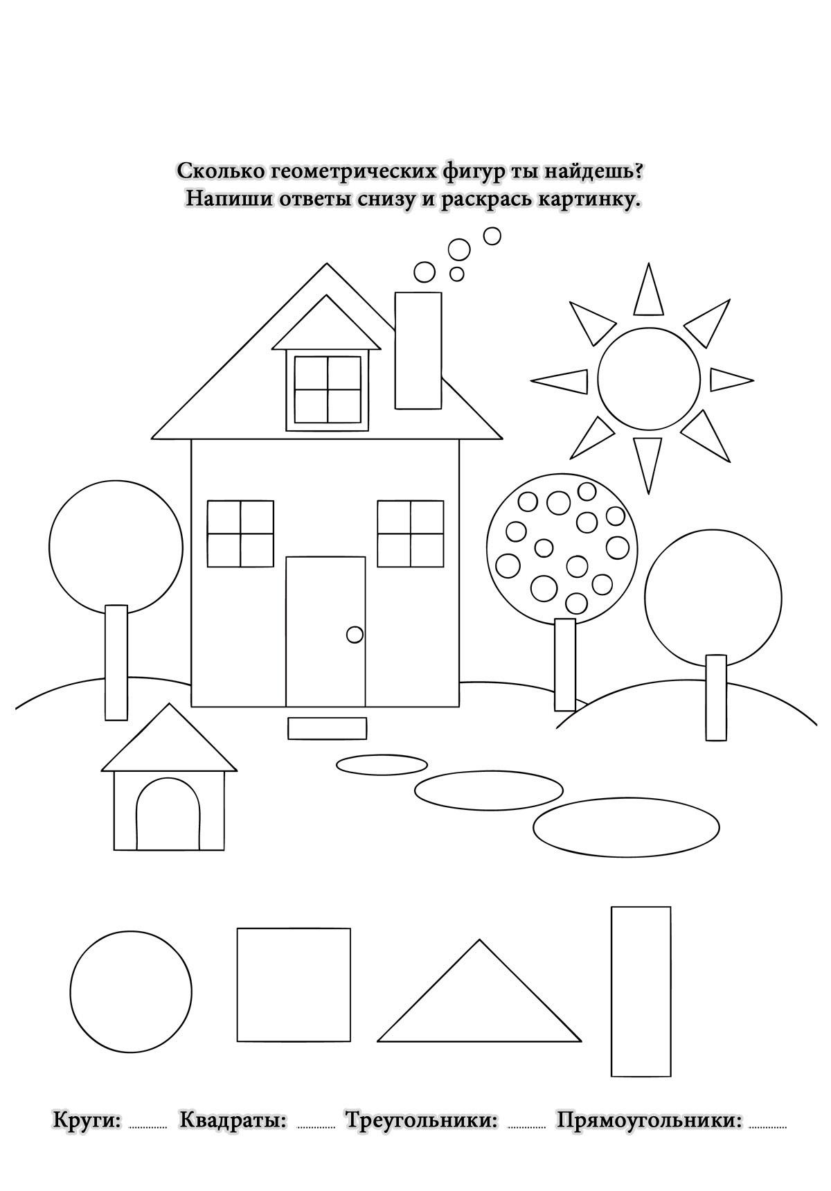 Раскраска Геометрический ребус | Раскраски Геометрические ...
