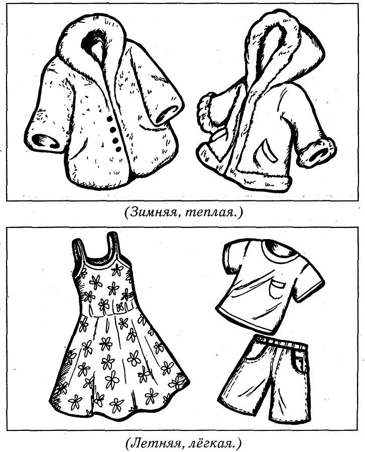 Раскраска Зимняя и летняя одежда | Раскраски Одежды
