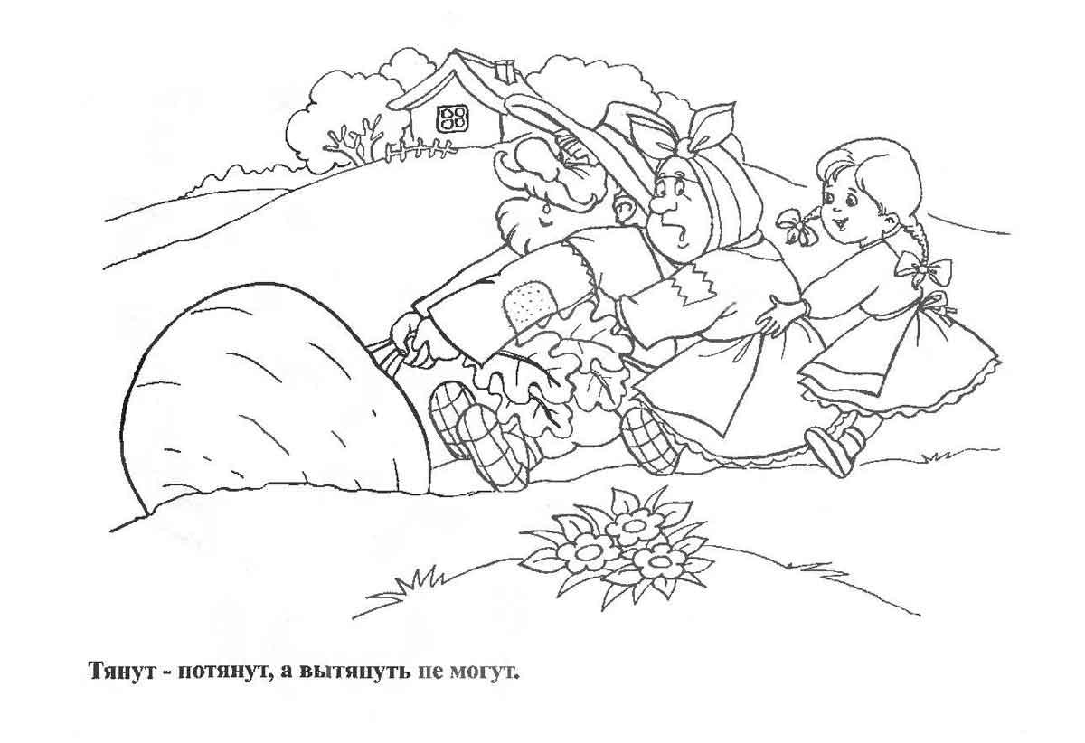раскраска увлекательная сказка репка раскраски сказки