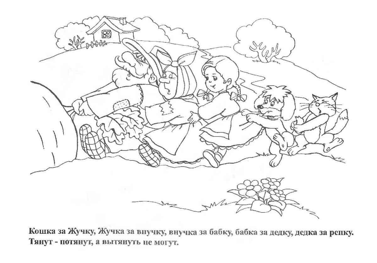 раскраска пpекpасная сказка репка раскраски сказки
