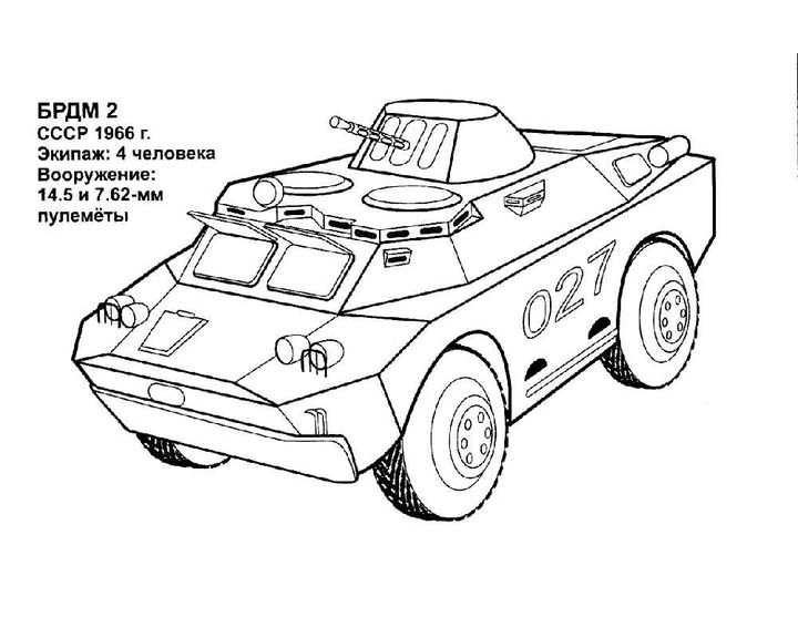 Раскраска БРДМ 2 | Раскраски танки