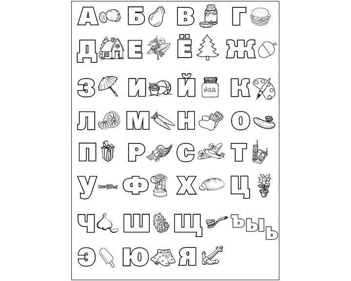 русский алфавит для распечатки с картинками обращаем ваше внимание