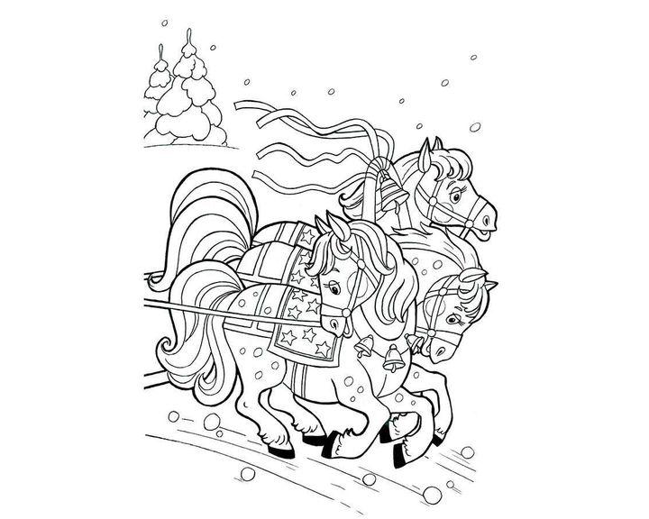 списке рисунок тройка лошадей с санями карандашом антистрессовые