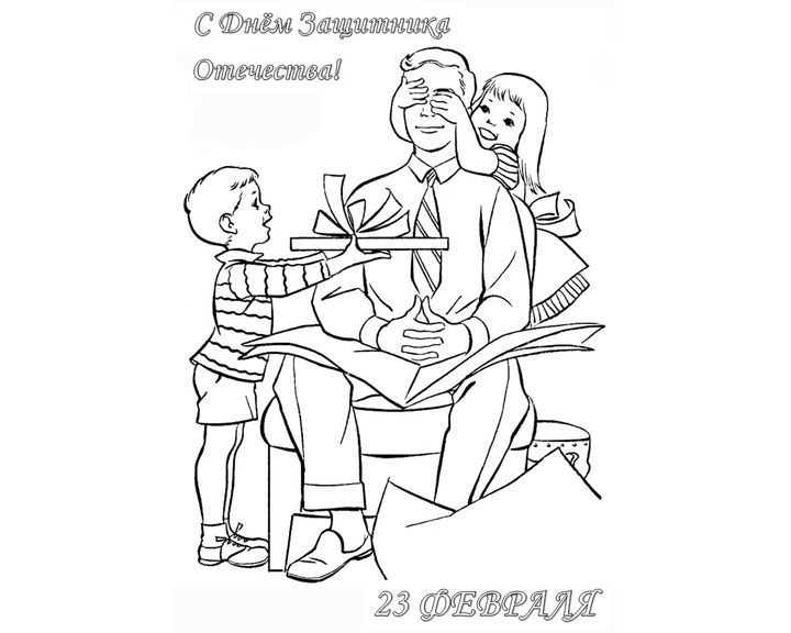Картинка раскраска открытка для папы