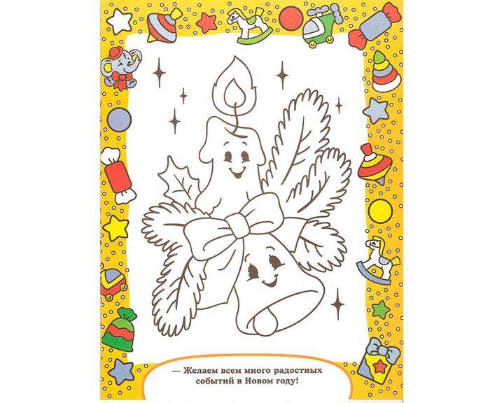 Раскраска Открытка на новый год свеча   Раскраски Новый год