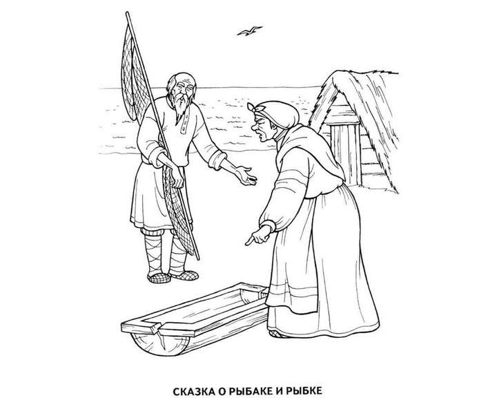 раскраска сказка о рыбаке и рыбке раскраски сказки