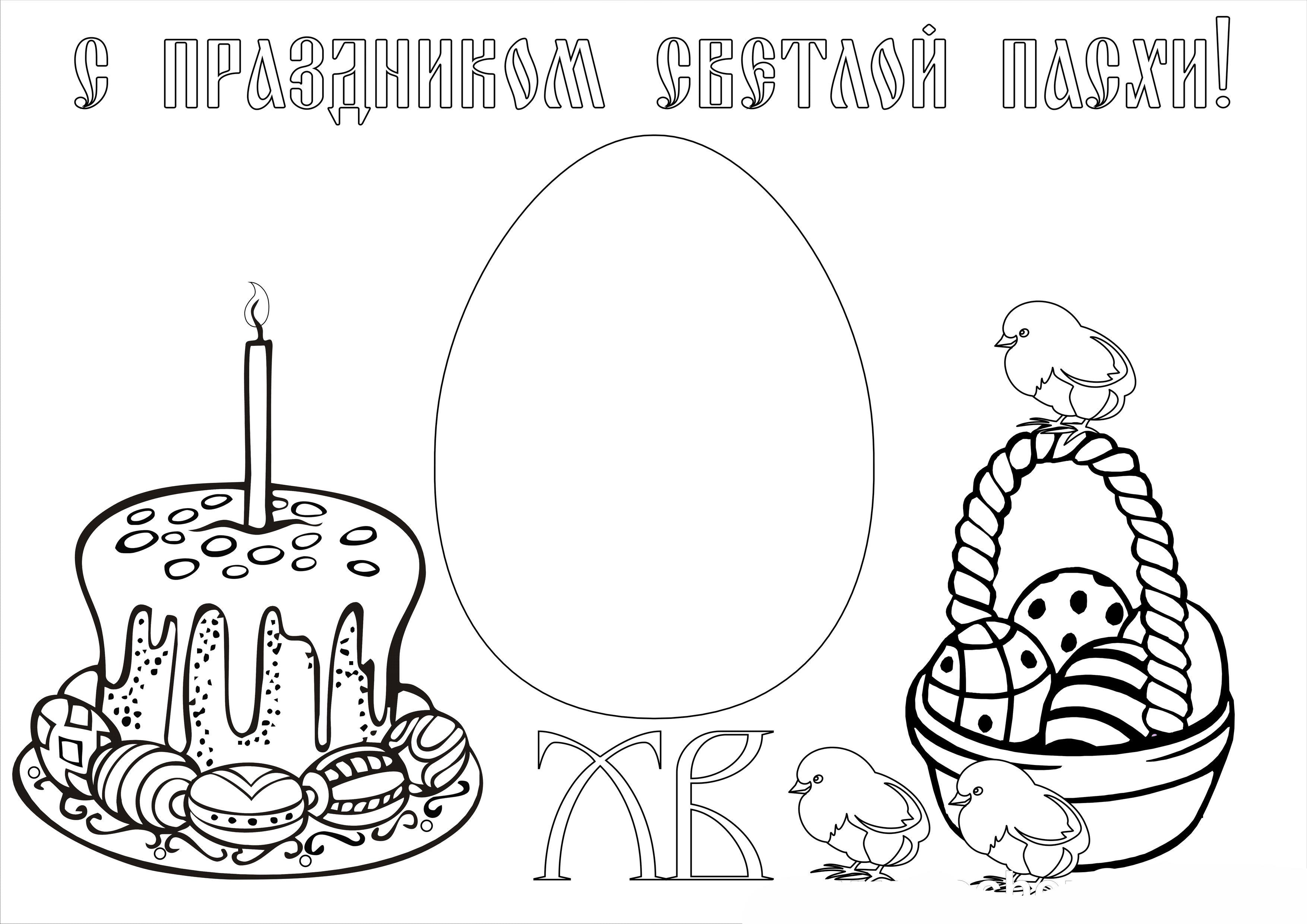 Нарисовать открытку к празднику пасхи, свадебные бутылки ларисонька